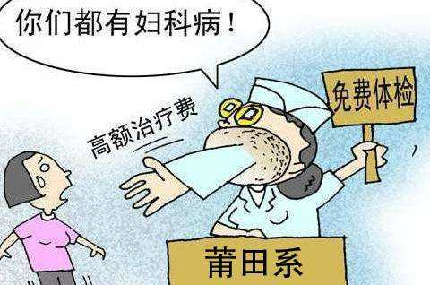 The high cost of treatment, Putian