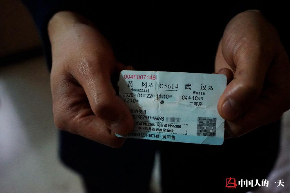 Train ticket for Wu Junjie arriving in Wuhan