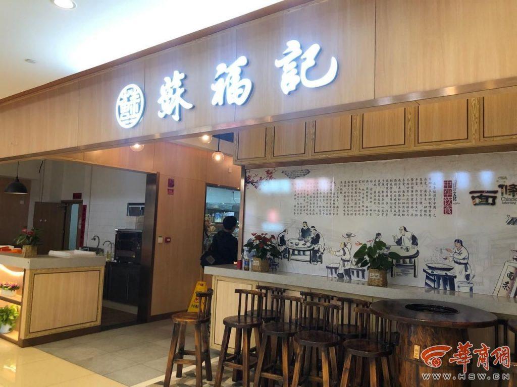 The restaurant, Sufuji