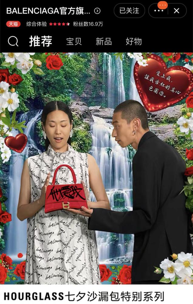 Balenciaga's Tanabata Advertising Film