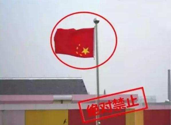 The National Flag Upside Down