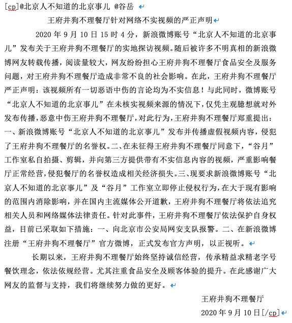 Official statement, Wangfujing Goubuli, Beijing