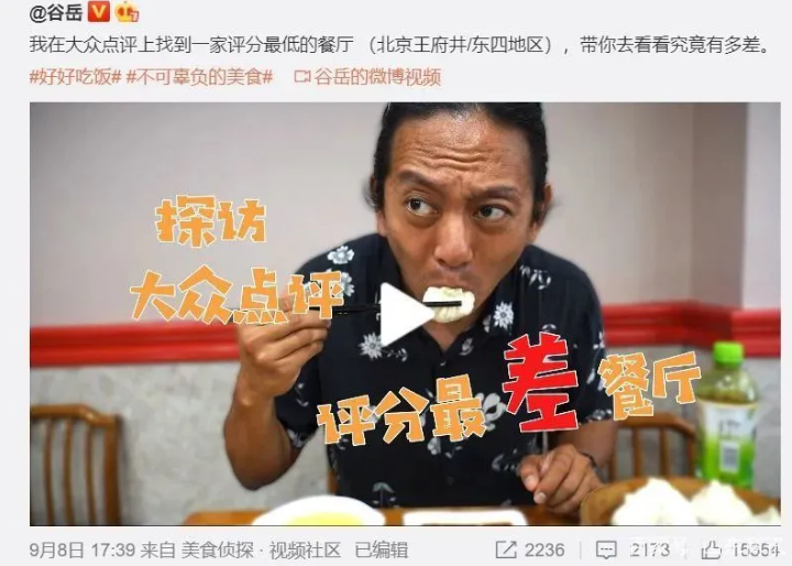 Visit Dianping's worst rated restaurants