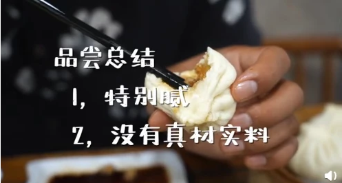 Tasting summary of sauce pork buns, Wangfujing